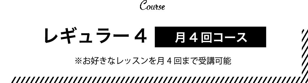 レギュラー4