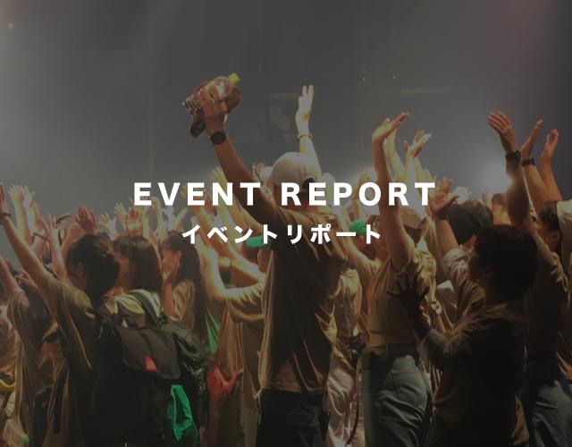 イベントリポート