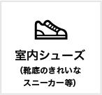 室内シューズ(靴底のきれいなスニーカー等)