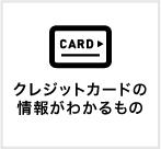 クレジットカードの情報がわかるもの