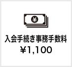 会員証/発行料 ¥1,100