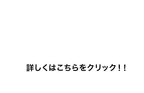 キャンペーン ¥0