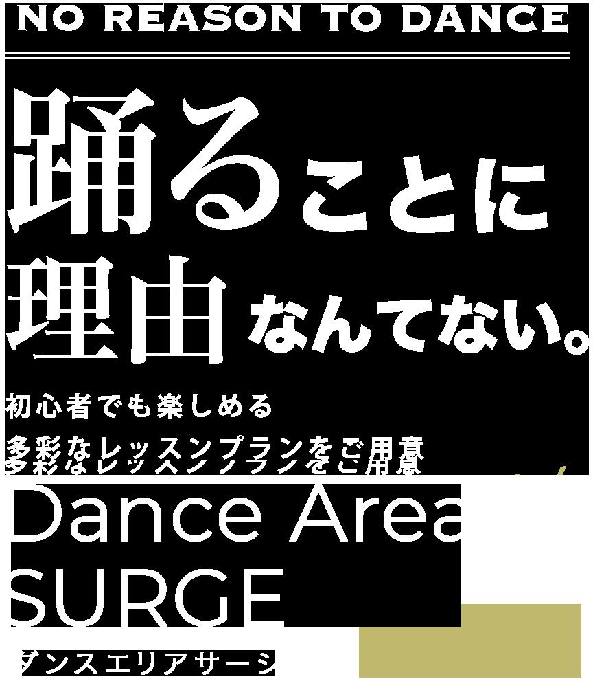 踊ることに理由なんてない。